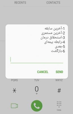 2 روش آسان مشاهده سوابق بیمه با موبایل + جزییات کامل