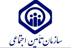تامین اجتماعی اصفهان و آدرس کارگزاری های شهر اصفهان