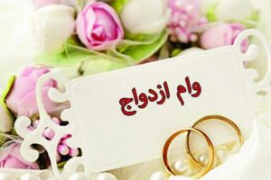 فروش و خرید وام ازدواج با چه قیمت هایی انجام میشود؟
