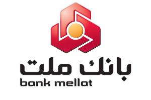 با انواع وام فوری بانک ملت آشنا شوید
