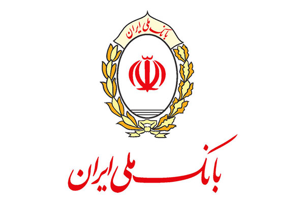 وام بانک ملی ایران