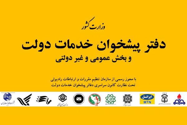 دفاتر پیشخوان دولت تهران