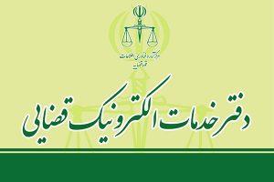 ساعت کار دفاتر خدمات قضایی تهران